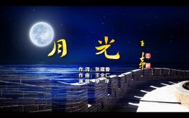 第四十八期济宁优秀原创歌曲展播-《月光》