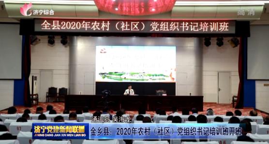 金鄉縣:2020年農村(社區)黨組織書記培訓班開班