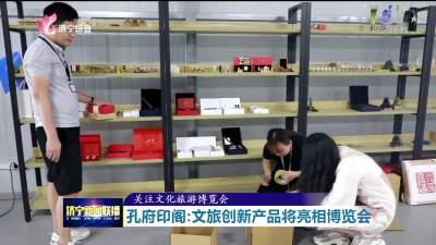 關注文化旅游博覽會 孔府印閣:文旅創新產品將亮相博覽會