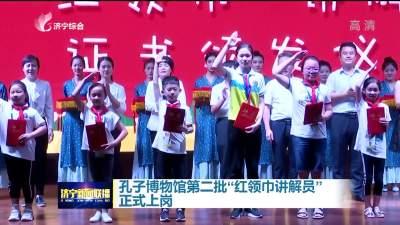 孔子博物馆开馆一周年 第二批红领巾讲解员正式上岗