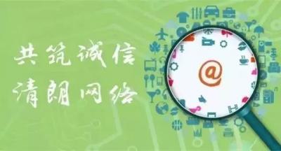 济声远   共铸网络诚信,做中国好网民