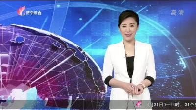財金濟寧-20200901
