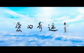 第四十六期济宁优秀原创歌曲展播-《爱的奇迹》