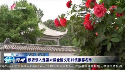 兗州顏店鎮入選第六屆全國文明村鎮推薦名單