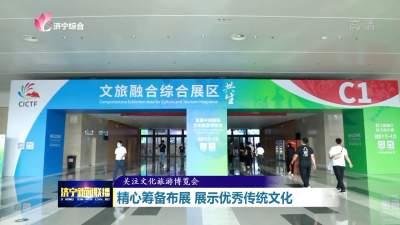 記者探訪首屆中國國際文旅博覽會 濟寧展區亮點多