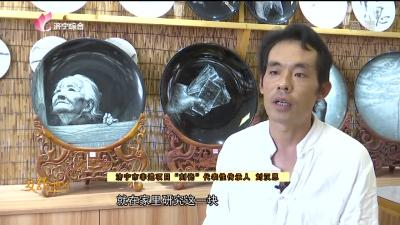 """《安舒在現場》——劉漢恩:瓷釉上的""""繡花人"""""""