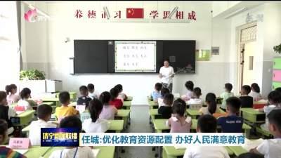 济宁市任城区优化教育资源配置 办好人民满意教育