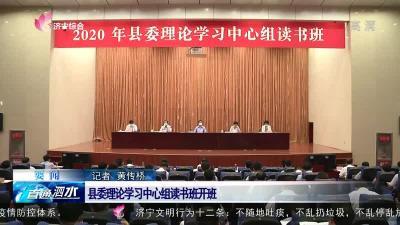 泗水县委理论学习中心组读书班开班