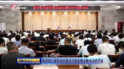嘉祥县:基层组织建设法规条例专题培训班开班