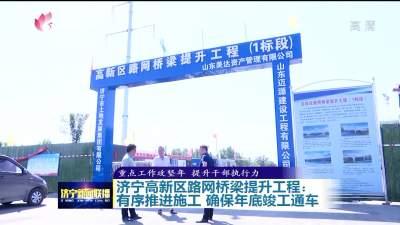 疏堵保畅|济宁高新区路网桥梁提升工程预计年底竣工通车