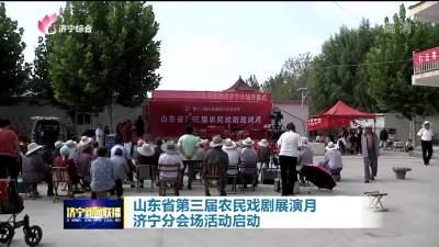山東省第三屆農民戲劇展演月濟寧分會場活動啟動