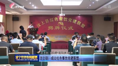 汶上县:成立红色餐饮党建联盟