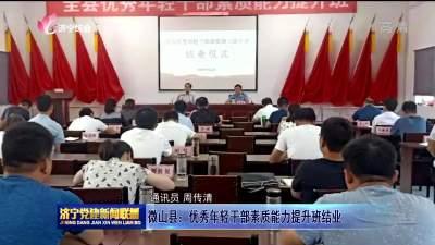 微山县:优秀年轻干部素质能力提升班结业