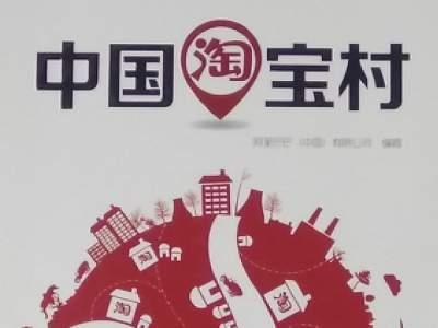 曲阜魯城街道林前社區再次入選2020年全國淘寶村