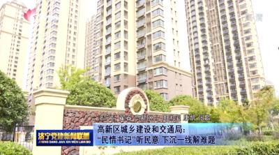 """高新区城乡建设和交通局:""""民情书记""""听民意 下沉一线解难题"""