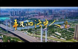 第四十五期济宁优秀原创歌曲展播-《平凡的济宁人》