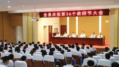金乡300余名教师受到表彰!名单在这里