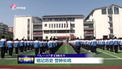 """""""九·一八""""事變89周年 銘記歷史 警鐘長鳴"""
