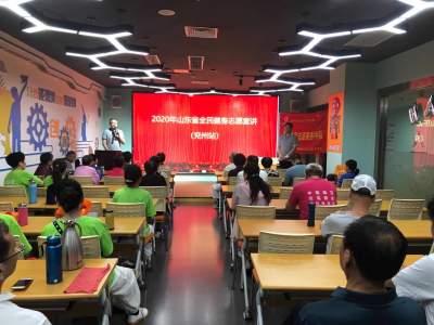 2020年山東省全民健身志愿宣講活動走進兗州