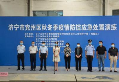 兗州開展秋冬季疫情防控應急處置演練