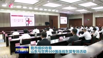 我市组织收看山东与世界500强连线东盟专场活动