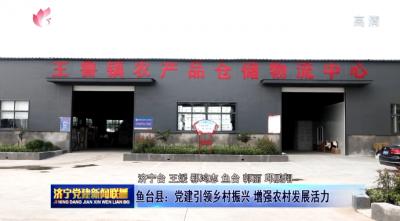 鱼台县:党建引领乡村振兴 增强农村发展活力