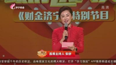 《财金济宁》特别节目-20200926