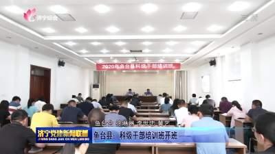 鱼台县:科技干部培训班开班