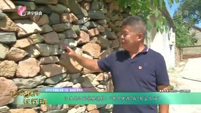 """泗水县泗张镇桃源村:""""世外桃源""""成""""致富乐园"""""""