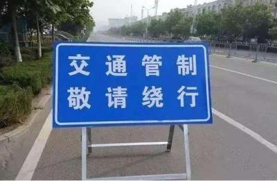 出行注意!曲阜这些路段将实行交通管制 28日上午注意绕行