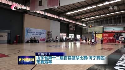 山東省第十二屆百縣籃球比賽(濟寧賽區)預賽落幕