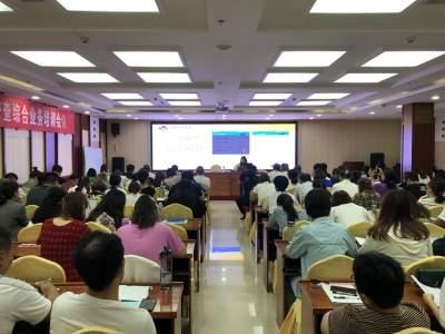 任城区举办第七次全国人口普查综合业务知识培训会