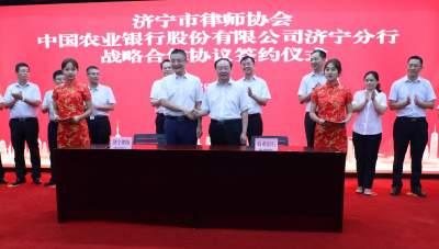 市律師協會與農行濟寧分行簽訂戰略合作協議