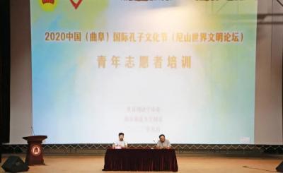 2020中国(曲阜)国际孔子文化节开幕在即,青年志愿者们准备就绪!