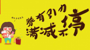等你来抢!首届中国国际文化旅游博览会济宁展区定向券发放