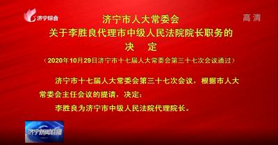 济宁市人大常委会关于李胜良代理市中级人民法院院长职务的决定