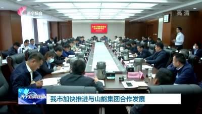 济宁市加快推进与山能集团合作发展