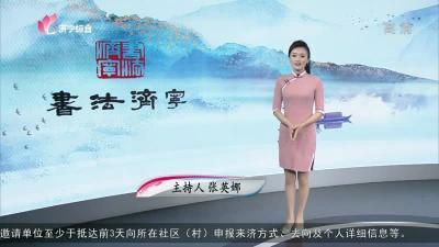 書法濟寧-20201029