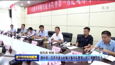 泗水县:召开市派乡村振兴服务队暨第一书记观摩交流会
