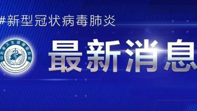 2020年10月26日0时至24时山东省新型冠状病毒肺炎疫情情况