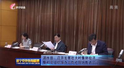 泗水县:召开发展壮大村集体经济暨村党组织领办合作社现场推进会议