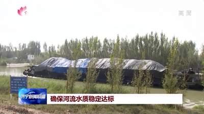 济宁确保河流水质稳定达标
