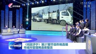 《问政济宁》第27期节目昨晚直播 市城市管理局连夜整改