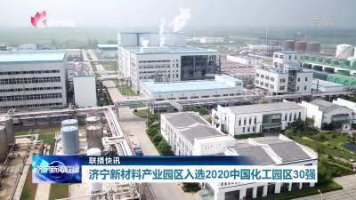 31599com新材料产业园区入选2020中国化工园区30强