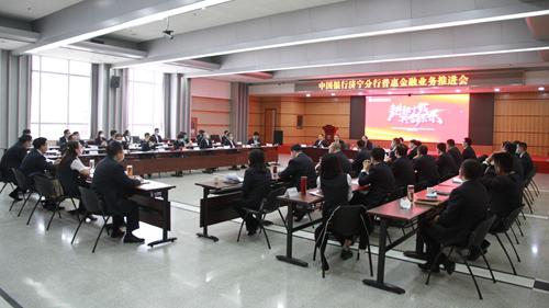 中国银行31599com分行召开普惠金融业务推进会