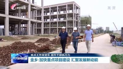 金乡加快重点项目建设 汇聚发展新动能