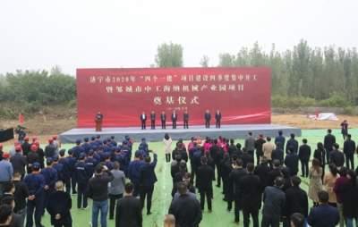 邹城12个项目集中开工 总投资102.5亿元