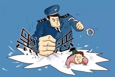 """严打!微山公安对黑恶犯罪""""零容忍"""""""