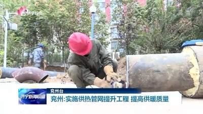 兖州:实施供热管网提升工程 提高供暖质量