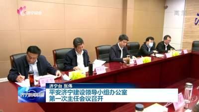 平安济宁建设领导小组办公室第一次主任会议召开